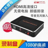1080P高清采集錄制卡盒hdcp解碼ps3/ps4游戲電視機頂盒攝像機錄制igo 可可鞋櫃