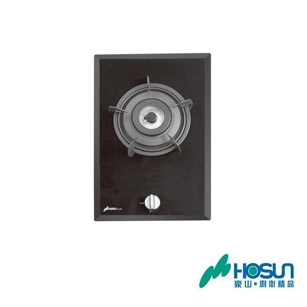 豪山 HOSUN 單口併爐 SB-1020 含基本安裝配送