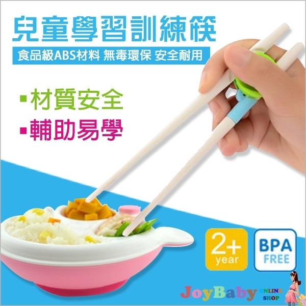 兒童學習筷子輔助筷-自己吃飯練習筷-JoyBaby
