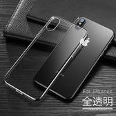 蘋果手機殼硅膠iPhoneX透明防摔套【奇趣小屋】