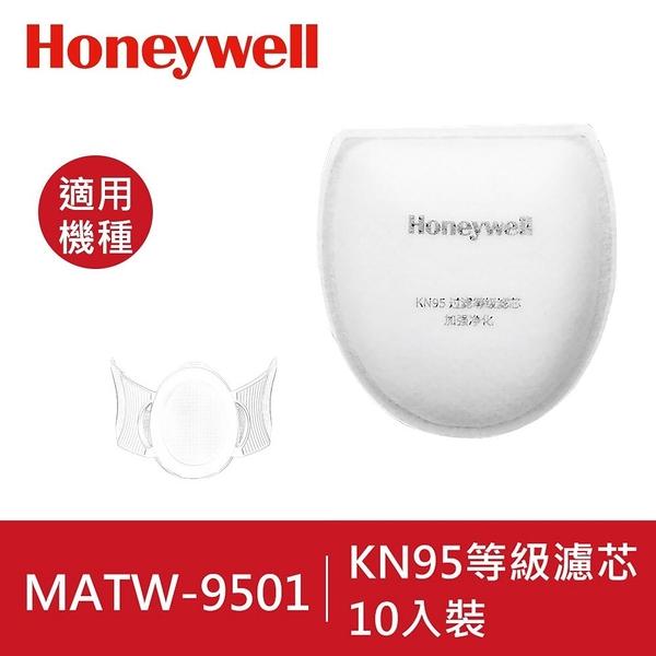 Honeywell 智慧型動空氣清淨機濾心(10入) MATW9501FT 適用MATW9501 濾心