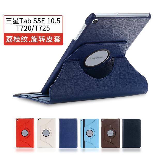 88柑仔店~三星T720保護套TAB S5E 10.5英寸平板電腦皮套T725防摔旋轉外殼包