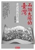 (二手書)兩個太陽的臺灣-非武裝抗日史論