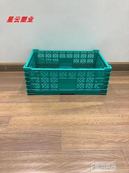 周轉箱 塑料筐水果筐蔬菜框折疊周轉箱框超市水果店展示架貨架綠色【快速出貨】