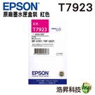 EPSON 792 T7923 T792350 紅 原廠墨水匣 盒裝 適用WF-5621 WF-5191