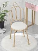 現代簡約美甲梳妝凳靠背椅子北歐餐廳化妝凳子家用餐椅網紅休閒椅 LX 韓國時尚週 免運