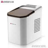 Chigo志高制冰機商用奶茶店全自動冰塊製作機小型圓冰製作機家用ATF 英賽爾3C