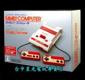 【現貨供應】☆ Nintendo Famicom Mini FC 任天堂迷你紅白機 ☆【內建30款遊戲】台中星光電玩