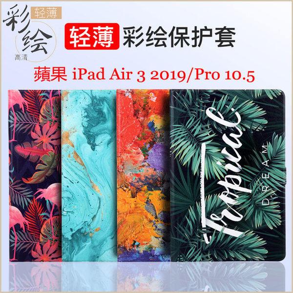 絲雅系列 蘋果 iPad Air 3 2019 平板保護套 iPad Pro 10.5 智能休眠 防摔 支架 卡通彩繪 全包邊 保護套