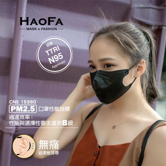 【HAOFA x MASK】平價 N95 ※ 3D 氣密型立體口罩 ※ 『黑色成人款』五層式 50/盒 MIT 台灣製造