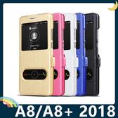 三星 Galaxy A8/A8+ 2018版 蠶絲紋保護套 雙視窗側翻皮套 免翻蓋接聽 高散熱 支架 磁扣 手機套 手機殼