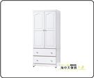 {{ 海中天休閒傢俱廣場 }} G-41 摩登時尚 衣櫥系列 A140-05 愛麗絲白色3X6尺衣櫥
