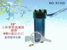 【水築館淨水】10英吋小胖透明濾殼.濾水器.淨水器.水族箱.魚缸濾水.飲水機(貨號K1103)