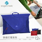 【美國Eagle Creek】12件襯衫打理袋(藍)