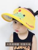 兒童防曬空頂太陽帽女嬰童大帽檐寶寶遮陽【奇趣小屋】