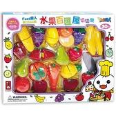 水果百匯切切樂 FOOD超人(大盒)