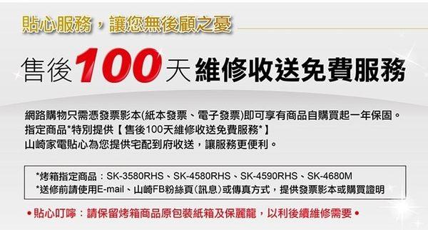 ▎ 贈村上料理秤+隔熱手套 ▎ YAMASAKI山崎 45L不鏽鋼三溫控烘培全能電烤箱 SK-4590RHS(1年保固)