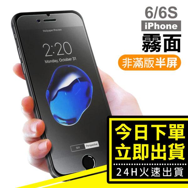 [24H 台灣現貨] iPhone 6/6S 4.7 霧面 9H 半屏 鋼化玻璃膜 手機 螢幕 保護貼 完美服貼 輕薄纖透