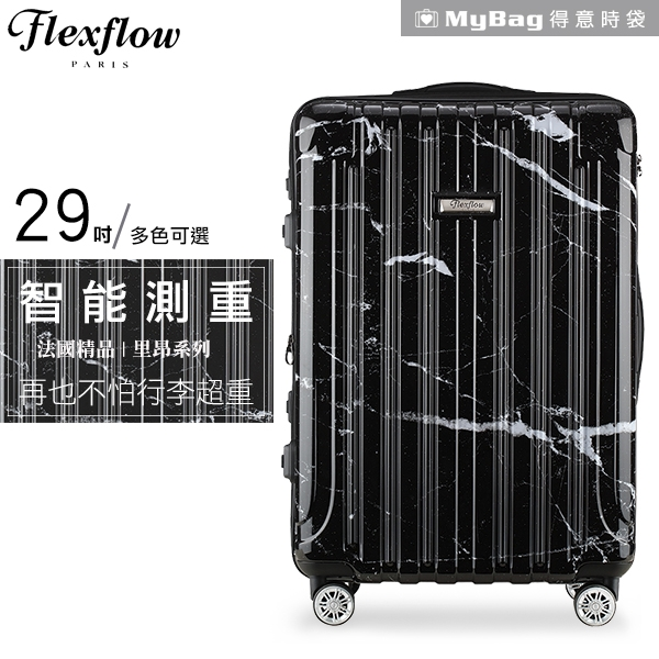 Flexflow 費氏芙羅 行李箱 29吋 里爾 智能測重 可擴充拉鍊 防爆拉鍊旅行箱  FKG-18 得意時袋