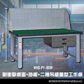【辦公 】大富WHD PY 180N 耐衝擊桌面掛板二抽吊櫃重型工作桌辦公 工作桌零件收納