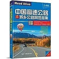 簡體書-十日到貨 R3YY【2015中國高速公路及城鄉公路網地圖集(大字版 附贈專業地圖放大鏡) (