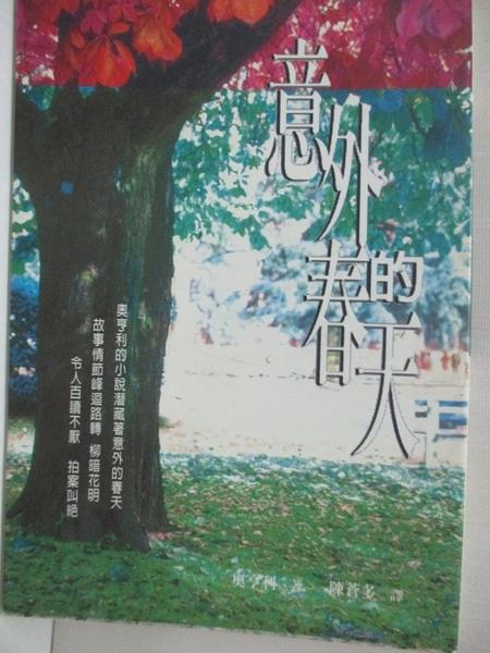 【書寶二手書T6/翻譯小說_IJN】意外的春天 Springtime a la carte and other stories_奧亨利/著