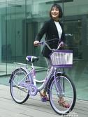 自行車女式通勤單車老式代步輕便普通公主學生成人男淑女24/26寸YXS 夢娜麗莎