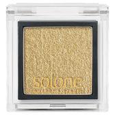 Solone單色眼影 76金色香檳 0.85g