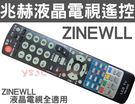 【新款】ZINWELL兆赫液晶電視遙控器...
