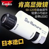現貨 顯微鏡 日本便攜顯微鏡兒童學生放大鏡科學探索高清STV-120專業 【全館免運】