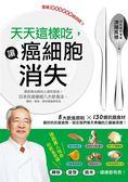 天天這樣吃,讓癌細胞消失:癌症被治癒的人都吃這些,日本抗癌權威八大飲食法,轉..