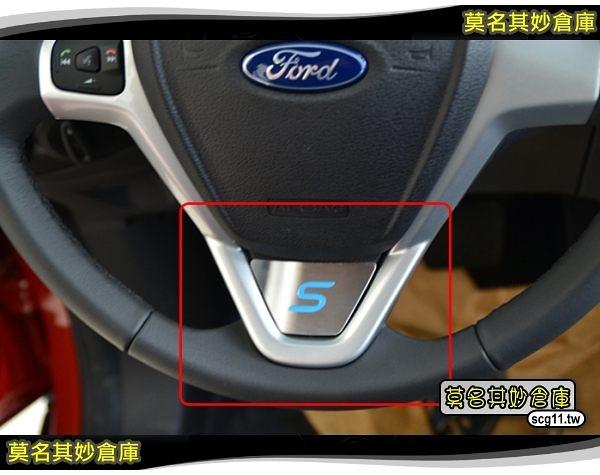 莫名其妙倉庫【AS015B 方向盤亮片S(鋁藍)】福特 Ford New Fiesta 小肥精品配件空力套件