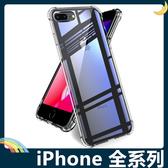 iPhone 6/7/8 Plus SE 2020 6D氣囊防摔空壓殼 軟殼 四角加厚氣墊 全包款 矽膠套 保護套 手機套 手機殼