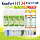水蘋果居家淨水~快速到貨~Everpure 美國原廠平行輸入H104 濾心+EssenPure高品質前置濾心6支組(5u+樹脂)