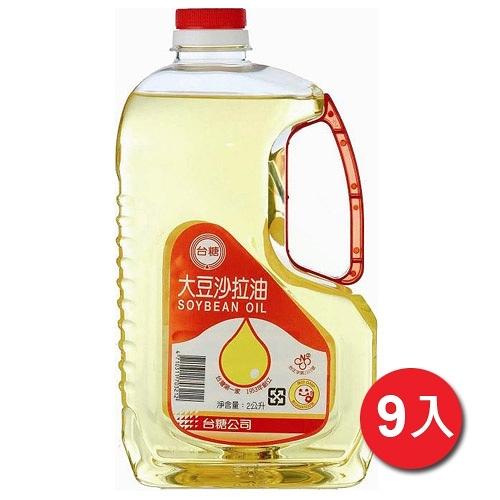 台糖大豆沙拉油2L*9【愛買】