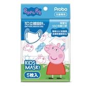 博寶兒3D立體兒童口罩-佩佩豬5入【杏一】