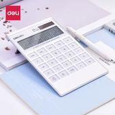 計算機得力可愛計算器個性創意正韓風糖果色會計財務專用超薄大號計算機免運