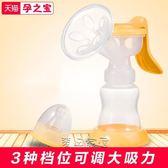 吸乳器 孕之寶吸奶器手動吸力大孕婦產後母乳用品拔抽擠無痛非電動集奶器 最後一天全館八折