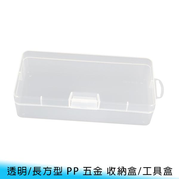 【妃航】18.8*8.8*4.5CM 透明 單卡扣 五金/工具 PP 塑膠盒/收納盒/零件盒/塑料盒 含掛耳