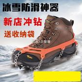 戶外登山徒步露營防滑鞋套登山鞋釘簡易雪地裝備冰抓雪爪冰爪  走心小賣場
