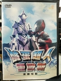 挖寶二手片-P14-316-正版DVD-動畫【鹹蛋超人雷歐斯:遺體怪獸】-(直購價