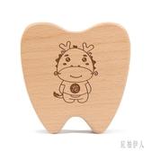 兒童乳牙紀念盒女孩乳牙盒男孩牙齒收藏盒木制寶寶掉換牙齒保存盒 aj9655『紅袖伊人』