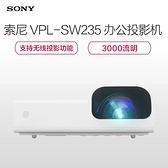 【聖影數位】SONY 索尼 VPL-SW235 高亮度短焦家用辦公投影機 3000流明
