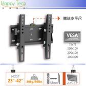 【快樂壁掛架】可調俯仰角式液晶電視壁掛架 耐重 BENQ禾聯碩聲寶SHARP東元 適用23~42吋