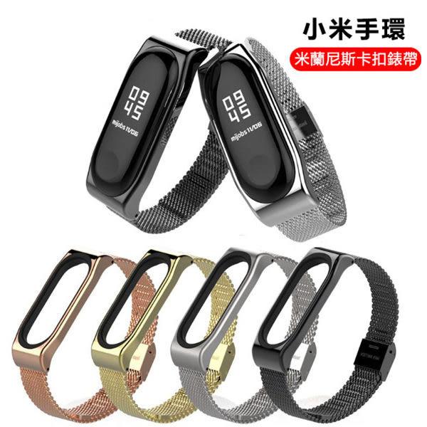 小米手環4 小米手環3 金屬錶帶 三珠 米蘭尼斯 磁吸 卡扣 真皮 不鏽鋼 牛皮錶帶 腕帶 替換帶 錶鏈