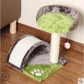小型貓爬架抓板劍麻磨爪貓抓柱貓窩貓樹貓跳台寵物貓用品 Igo 貝芙莉女鞋
