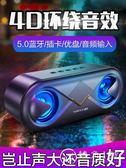 無線藍牙音箱戶外超重低音炮小型便攜式家用播放器大音量彩燈音響