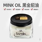保養油 SAPHIR莎菲雅黑金貂油box皮羊皮牛皮皮衣包包皮具皮革保養護理油 星河光年