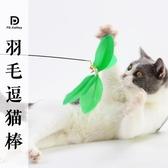逗貓棒DIY手工長桿仙女實木可伸縮逗貓玩具孔雀毛鵝毛羽毛頭鈴鐺