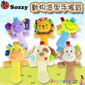 手搖鈴可愛動物BB棒安撫玩具[美國SOZZY]正版授權-JoyBaby